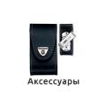 Аксессуары Victorinox