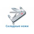 Складные ножи Victorinox